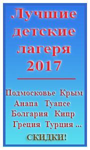 ПУТЕВКА В ЛУЧЩИЙ ЛАГЕРЬ СЕГОДНЯ СО СКИДКОЙ! ВЕСНА-ЛЕТО 2017